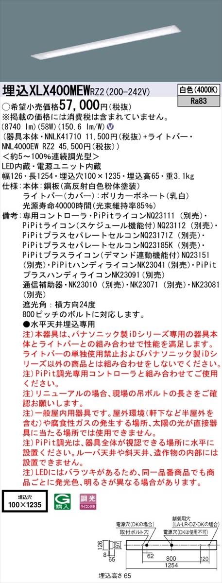 【法人様限定】パナソニック IDシリーズ XLX400MEWRZ2 埋込型 下面開放型 W100 Hf32形3灯相当 10000 lm PiPit調光 白色