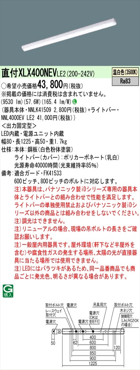 【法人様限定】パナソニック IDシリーズ XLX400NEVLE2 直付型 iスタイル 40形3灯 9600 lm 非調光 温白色