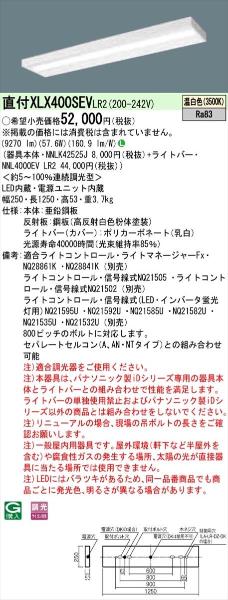 【法人様限定】パナソニック IDシリーズ XLX400SEVLR2 直付型 スリムベース Hf32形3灯相当 10000 lm 調光 温白色