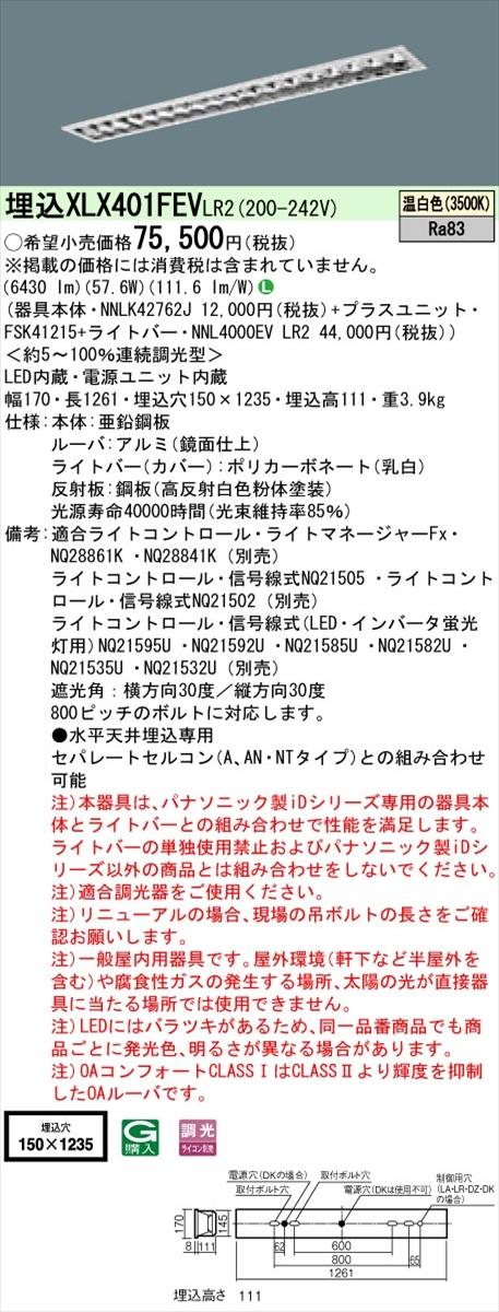 【法人様限定】パナソニック IDシリーズ XLX401FEVLR2 埋込型 フリーコンフォート W150 Hf32形3灯相当 10000 lm 調光 温白色 アルミルーバ【送料無料】