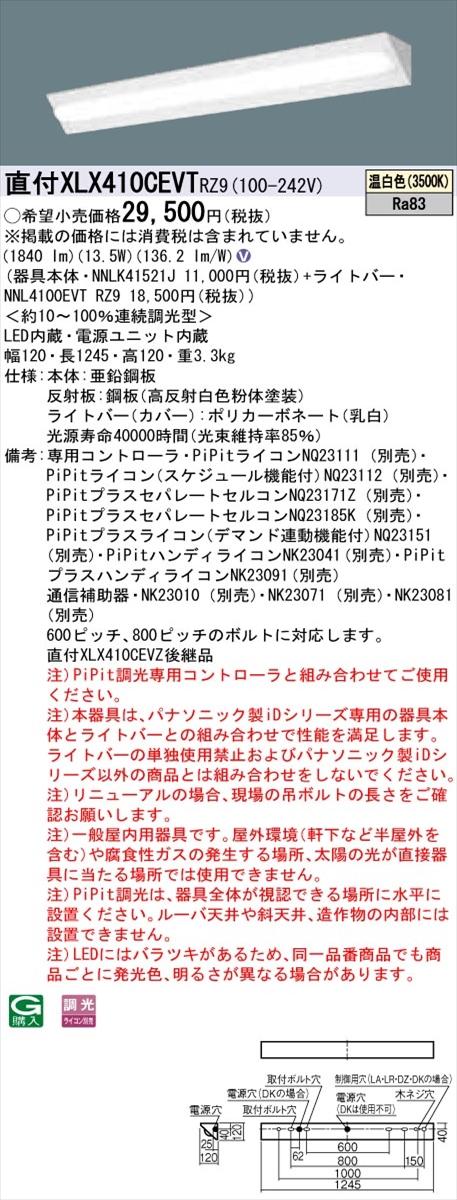 【法人様限定】パナソニック IDシリーズ XLX410CEVTRZ9 直付型 コーナーライト 40形1灯 2000 lm PiPit調光 温白色