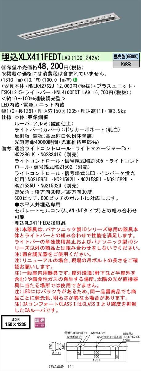 【法人様限定】パナソニック IDシリーズ XLX411FEDTLA9 埋込型 フリーコンフォート W150 40形1灯相当 2000 lm 調光 昼光色 アルミルーバ【受注生産品】【送料無料】
