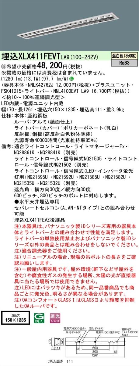 【法人様限定】パナソニック IDシリーズ XLX411FEVTLA9 埋込型 フリーコンフォート W150 40形1灯相当 2000 lm 調光 温白色 アルミルーバ【受注生産品】【送料無料】