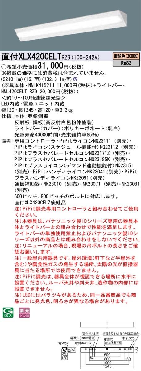 【法人様限定】パナソニック IDシリーズ XLX420CELTRZ9 直付型 コーナーライト Hf32形1灯 2500 lm PiPit調光 電球色