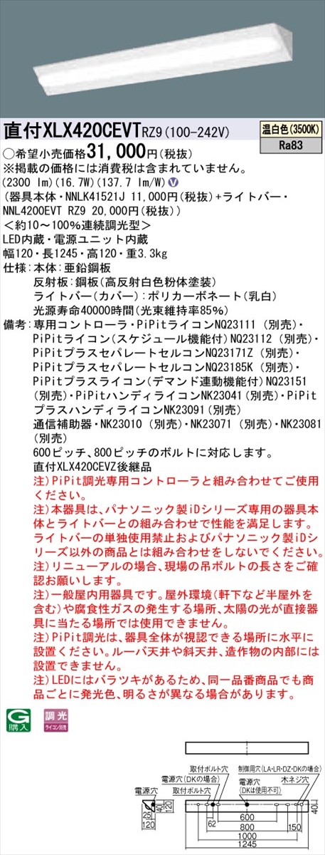 【法人様限定】パナソニック IDシリーズ XLX420CEVTRZ9 直付型 コーナーライト Hf32形1灯 2500 lm PiPit調光 温白色