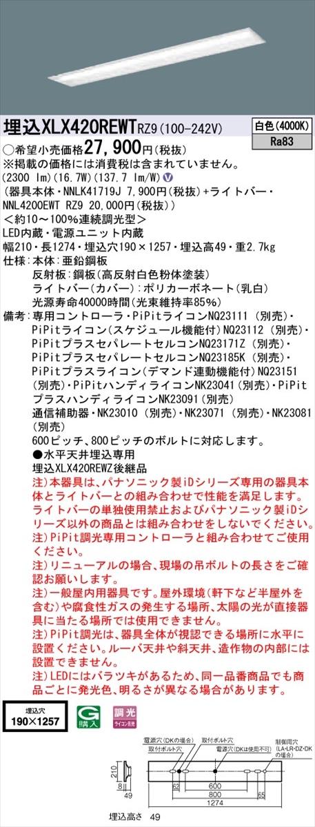 【法人様限定】パナソニック IDシリーズ XLX420REWTRZ9 埋込型 下面開放型 W190 Hf32形1灯相当 2500 lm PiPit調光 白色
