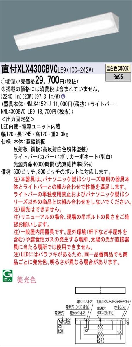 【法人様限定】パナソニック IDシリーズ XLX430CBVCLE9 直付型 コーナーライト Hf32形1灯 3200 lm 非調光 温白色 美光色