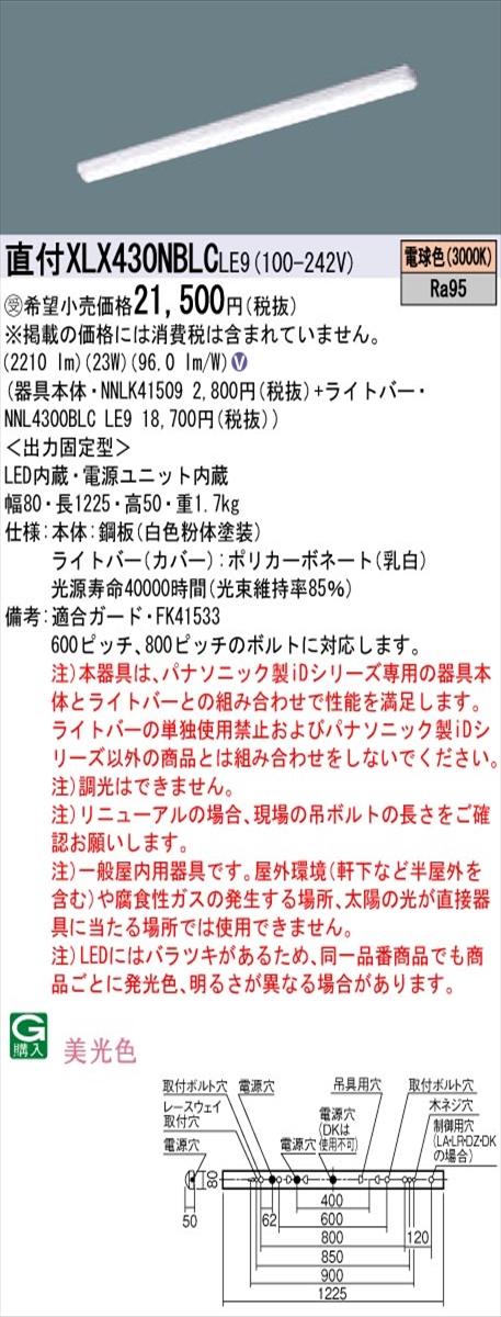 【法人様限定】パナソニック IDシリーズ XLX430NBLCLE9 直付型 iスタイル Hf32形1灯 3200 lm 非調光 電球色 美光色