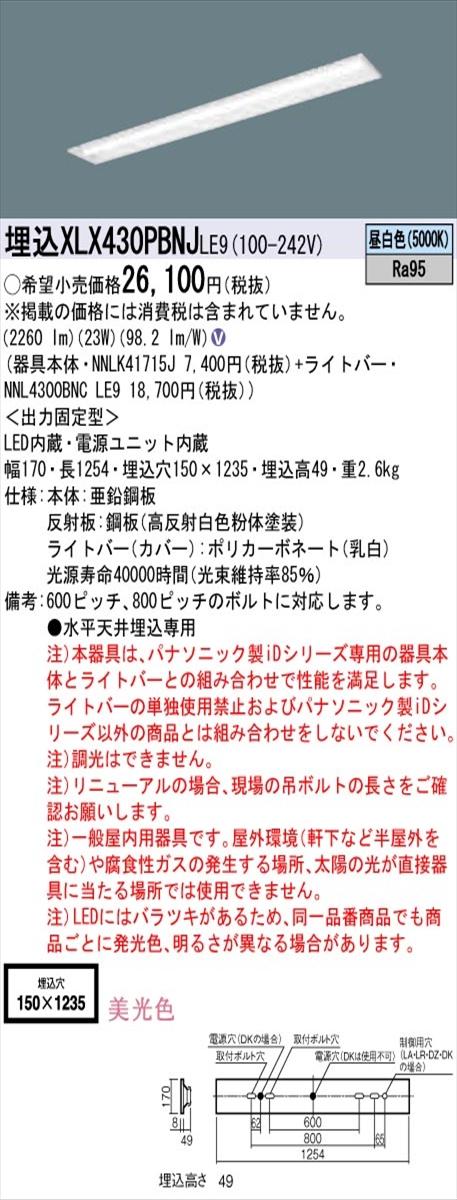 【法人様限定】パナソニック IDシリーズ XLX430PBNJLE9 埋込型 下面開放型 W150 Hf32形1灯相当 3200 lm 非調光 昼白色 美光色