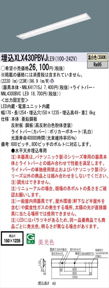 【法人様限定】パナソニック IDシリーズ XLX430PBVJLE9 埋込型 下面開放型 W150 Hf32形1灯相当 3200 lm 非調光 温白色 美光色