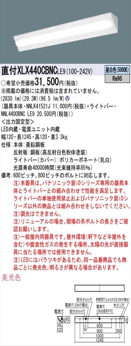 <title>NNLK41521J + NNL4400BNC LE9 法人様限定 パナソニック IDシリーズ XLX440CBNCLE9 直付型 コーナーライト 40形2灯 定番 4000 lm 非調光 昼白色 美光色</title>