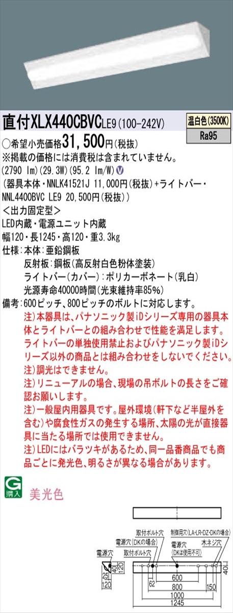 【法人様限定】パナソニック IDシリーズ XLX440CBVCLE9 直付型 コーナーライト 40形2灯 4000 lm 非調光 温白色 美光色