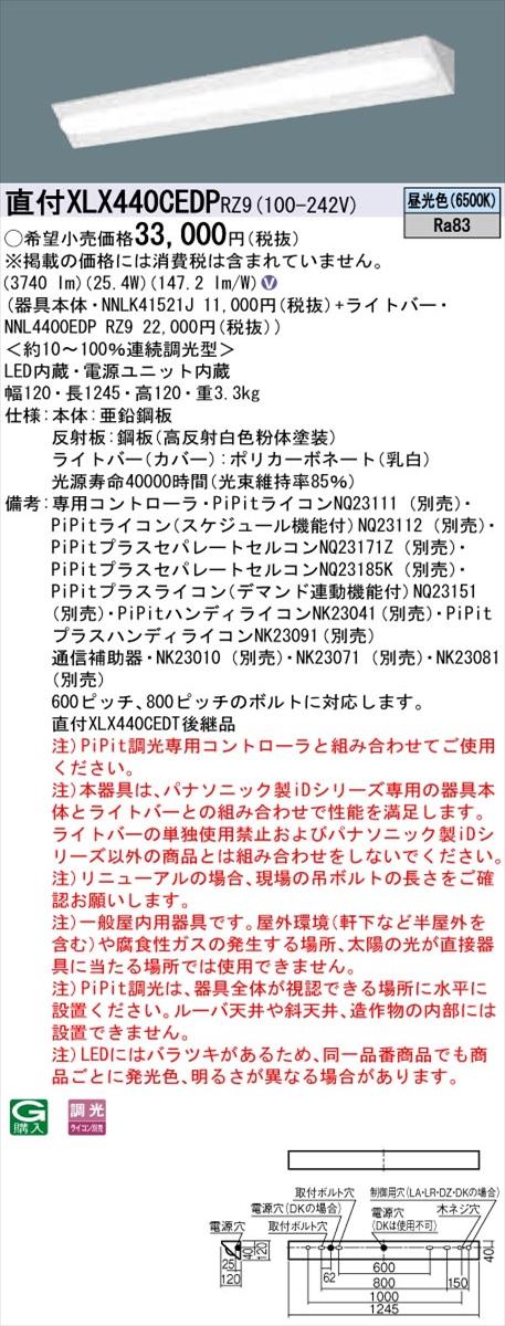 【法人様限定】パナソニック IDシリーズ XLX440CEDPRZ9 直付型 コーナーライト 40形2灯 4000 lm PiPit調光 昼光色