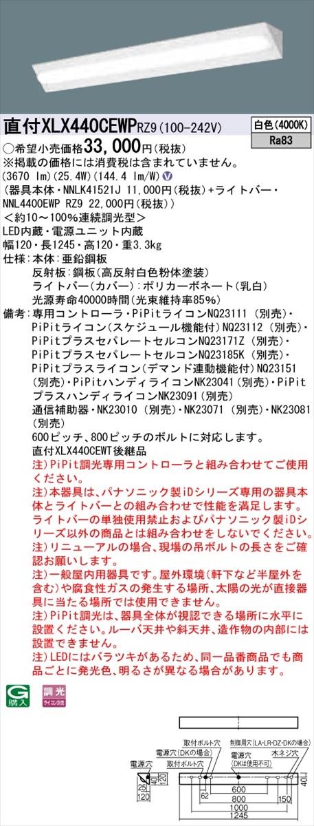 【法人様限定】パナソニック IDシリーズ XLX440CEWPRZ9 直付型 コーナーライト 40形2灯 4000 lm PiPit調光 白色