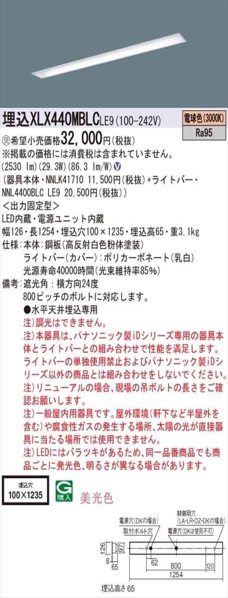 【法人様限定】パナソニック IDシリーズ XLX440MBLCLE9 埋込型 下面開放型 W100 40形2灯相当 2000 lm 非調光 電球色 美光色【受注生産品】