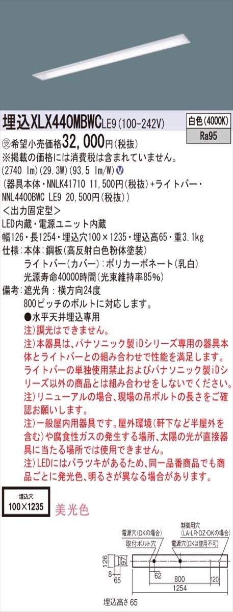 【法人様限定】パナソニック IDシリーズ XLX440MBWCLE9 埋込型 下面開放型 W100 40形2灯相当 2000 lm 非調光 白色 美光色【受注生産品】