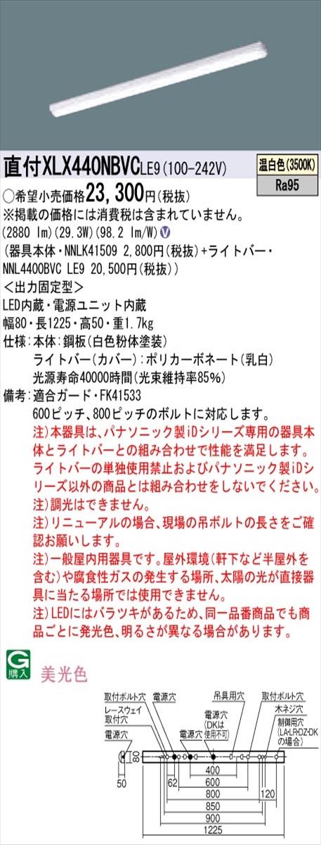 【法人様限定】パナソニック IDシリーズ XLX440NBVCLE9 直付型 iスタイル 40形2灯 4000 lm 非調光 温白色 美光色