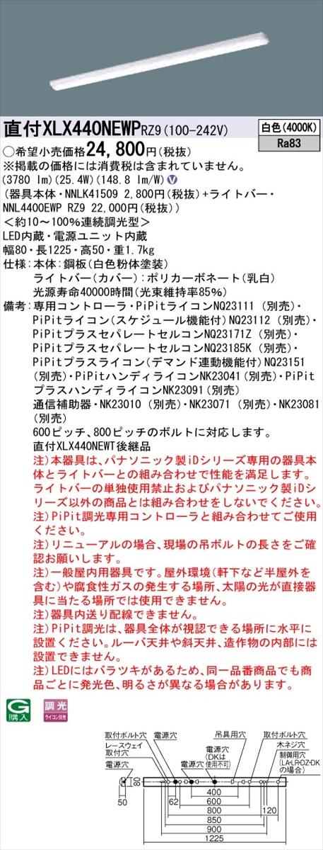 【法人様限定】パナソニック IDシリーズ XLX440NEWPRZ9 直付型 iスタイル 40形2灯 4000 lm PiPit調光 白色