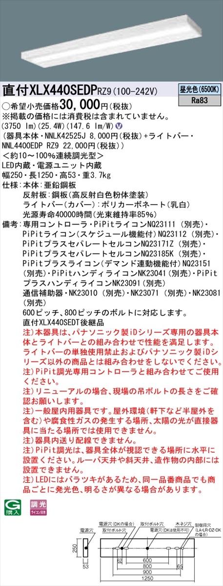 【法人様限定】パナソニック IDシリーズ XLX440SEDPRZ9 直付型 スリムベース 40形2灯相当 4000 lm PiPit調光 昼光色
