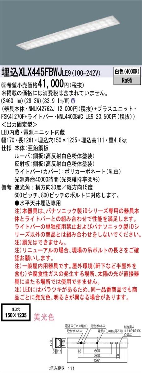 【法人様限定】パナソニック IDシリーズ XLX445FBWJLE9 埋込型 W150 40形2灯相当 4000 lm 非調光 白色 マルチコンフォート 美光色【受注生産品】【送料無料】