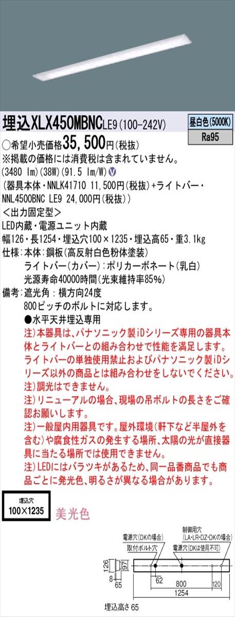NNLK41710 + NNL4500BNC 数量限定アウトレット最安価格 LE9 法人様限定 パナソニック IDシリーズ XLX450MBNCLE9 埋込型 5200 下面開放型 lm 美光色 非調光 Hf32形2灯相当 2020 新作 昼白色 W100