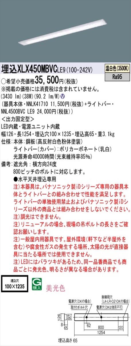 【法人様限定】パナソニック IDシリーズ XLX450MBVCLE9 埋込型 下面開放型 W100 Hf32形2灯相当 5200 lm 非調光 温白色 美光色
