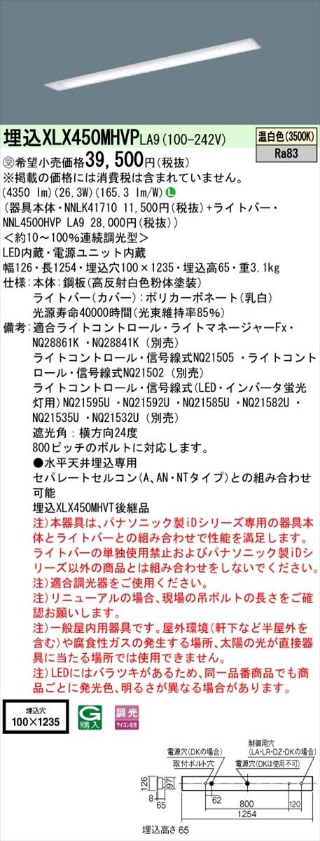 【法人様限定】パナソニック IDシリーズ XLX450MHVPLA9 埋込型 下面開放型 W100 Hf32形2灯相当 5200 lm 調光 温白色【受注生産品】