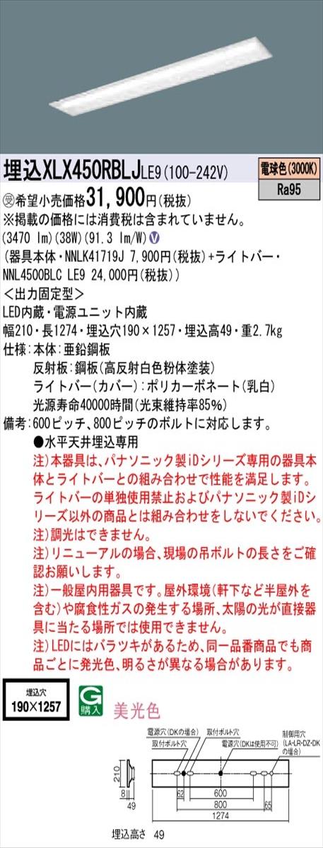 【法人様限定】パナソニック IDシリーズ XLX450RBLJLE9 埋込型 下面開放型 W190 Hf32形2灯相当 5200 lm 非調光 電球色 美光色【受注生産品】