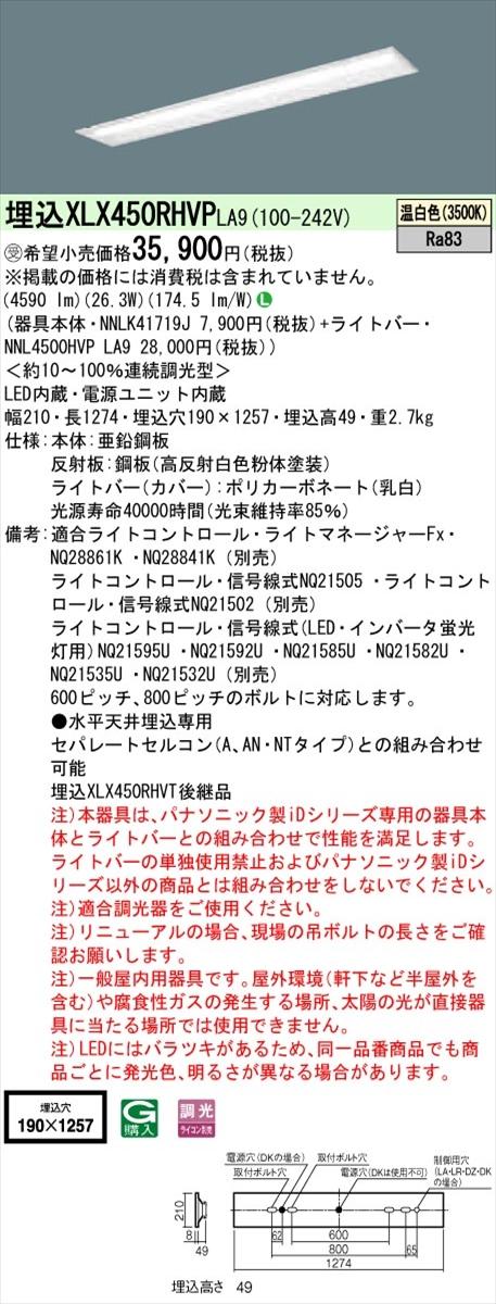 【法人様限定】パナソニック IDシリーズ XLX450RHVPLA9 埋込型 下面開放型 W190 Hf32形2灯相当 5200 lm 調光 温白色【受注生産品】