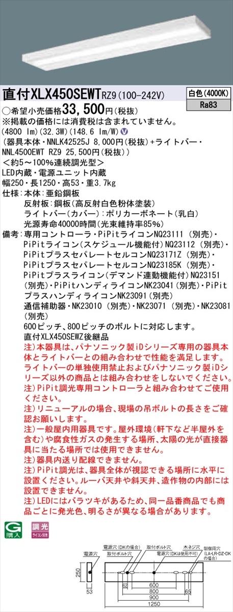 【法人様限定】パナソニック IDシリーズ XLX450SEWTRZ9 直付型 スリムベース Hf32形2灯相当 5200 lm PiPit調光 白色
