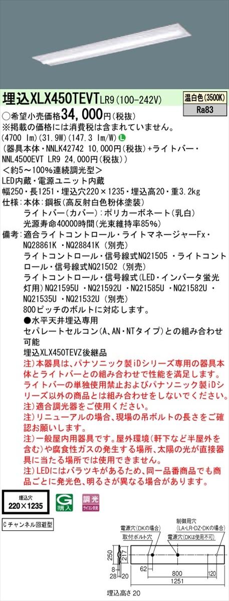【法人様限定】パナソニック IDシリーズ XLX450TEVTLR9 埋込型 下面開放型 W220 Cチャンネル回避型 Hf32形2灯相当 5200 lm 調光 温白色【送料無料】