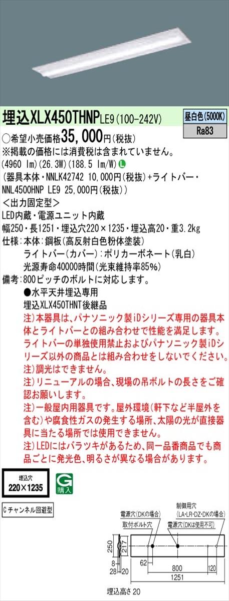NNLK42742 + NNL4500HNP LE9 法人様限定 パナソニック IDシリーズ XLX450THNPLE9 埋込型 非調光 Cチャンネル回避型 直営ストア lm 昼白色 送料無料 Hf32形2灯相当 W220 下面開放型 5200 販売実績No.1