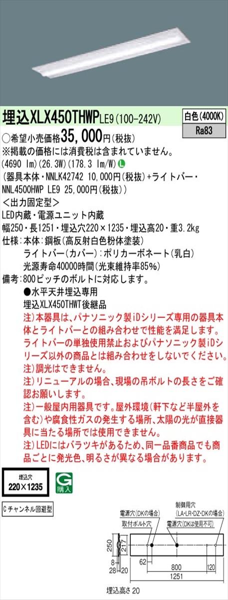 【法人様限定】パナソニック IDシリーズ XLX450THWPLE9 埋込型 下面開放型 W220 Cチャンネル回避型 Hf32形2灯相当 5200 lm 非調光 白色【送料無料】