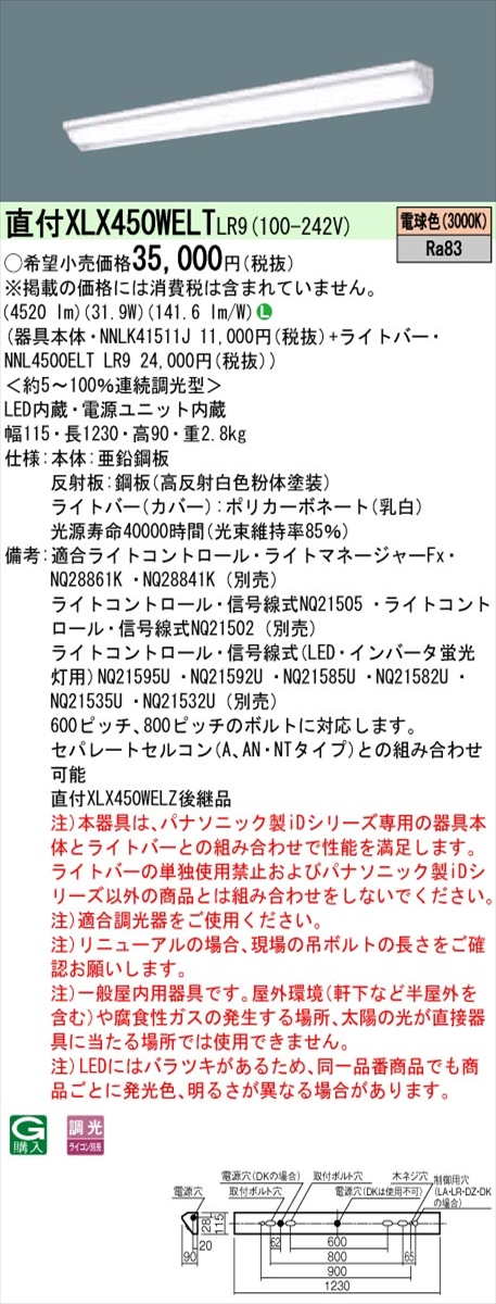 【法人様限定】パナソニック IDシリーズ XLX450WELTLR9 直付型 ウォールウォッシャ Hf32形2灯 5200 lm 調光 電球色