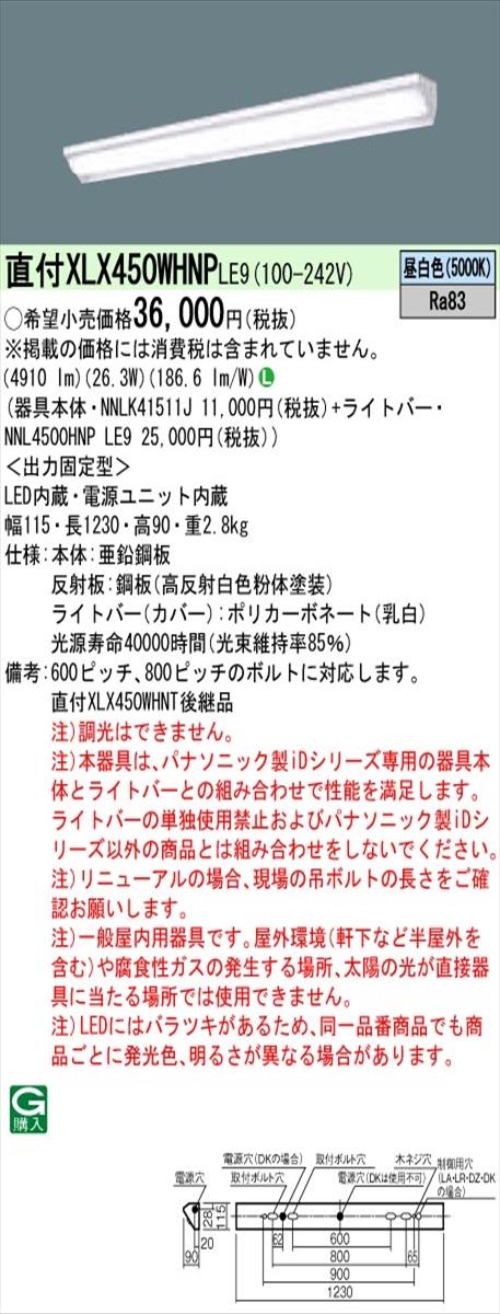 【法人様限定】パナソニック IDシリーズ XLX450WHNPLE9 直付型 ウォールウォッシャ Hf32形2灯 5200 lm 非調光 昼白色