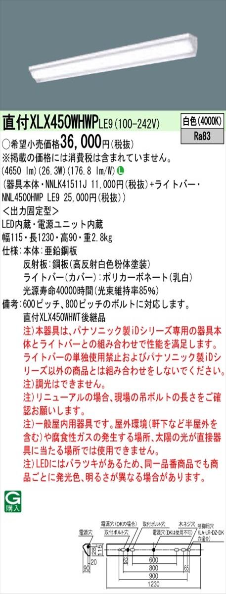 【法人様限定】パナソニック IDシリーズ XLX450WHWPLE9 直付型 ウォールウォッシャ Hf32形2灯 5200 lm 非調光 白色