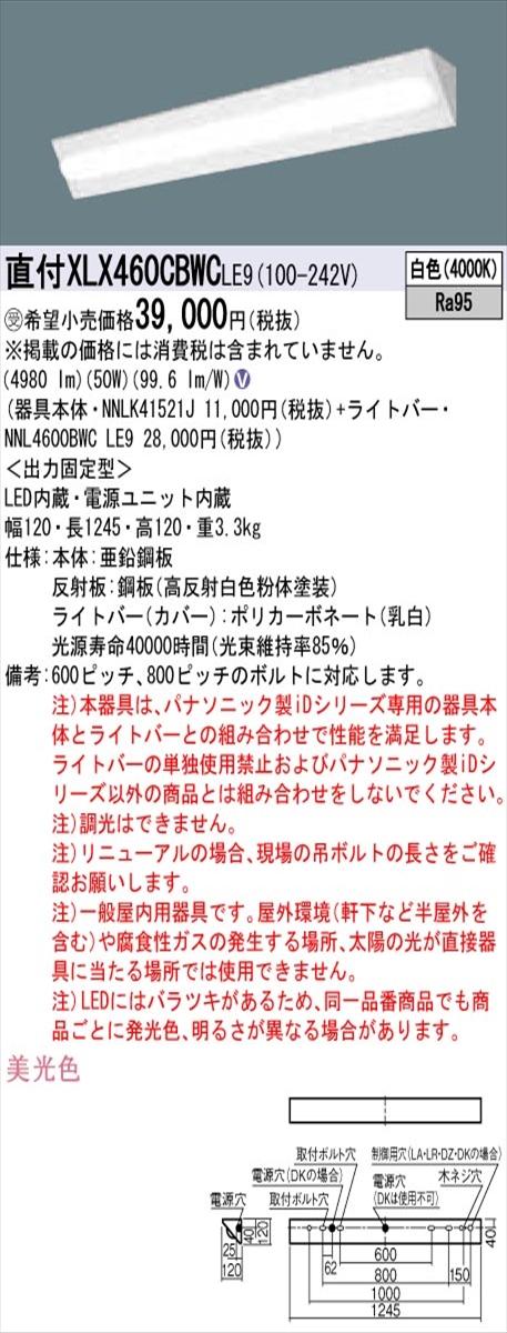 【法人様限定】パナソニック IDシリーズ XLX460CBWCLE9 直付型 コーナーライト Hf32形2灯 6900 lm 非調光 白色 美光色