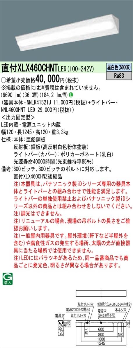 【法人様限定】パナソニック IDシリーズ XLX460CHNTLE9 直付型 コーナーライト Hf32形2灯 6900 lm 非調光 昼白色