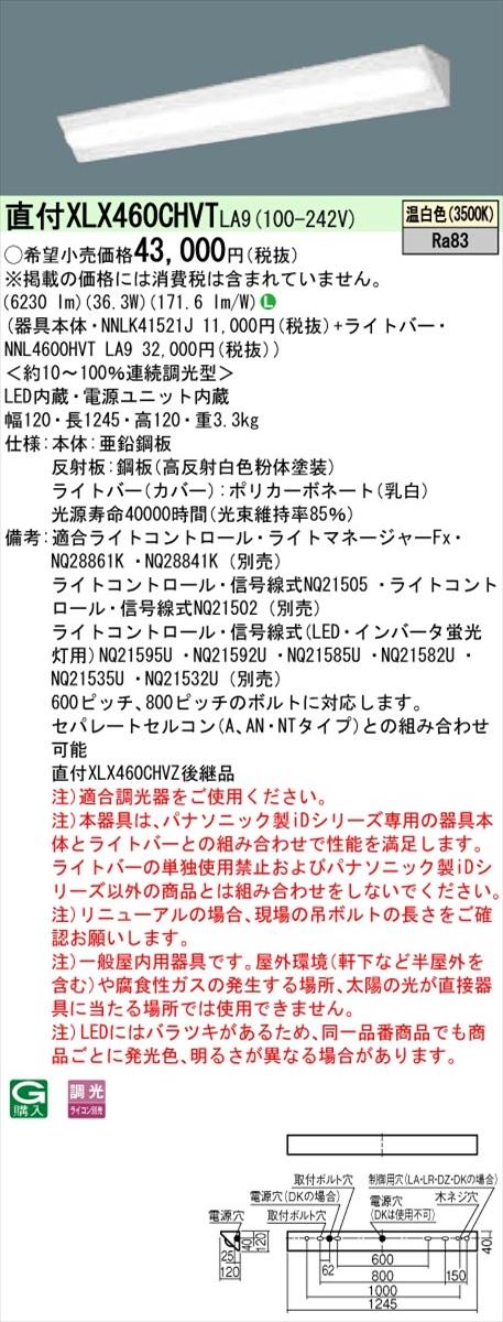 【法人様限定】パナソニック IDシリーズ XLX460CHVTLA9 直付型 コーナーライト Hf32形2灯 6900 lm 調光 温白色