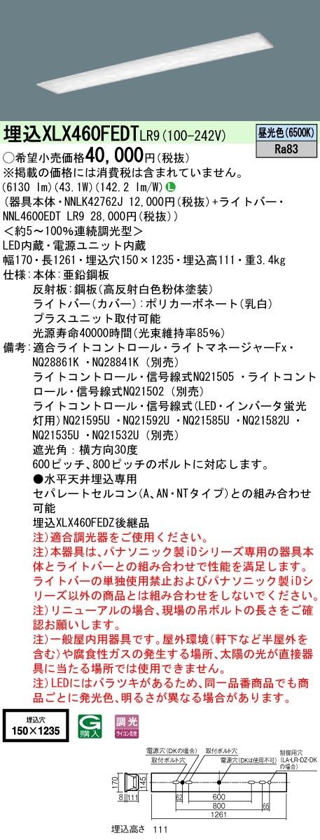 【法人様限定】パナソニック IDシリーズ XLX460FEDTLR9 埋込型 フリーコンフォート W150 Hf32形2灯相当 6900 lm 調光 昼光色【送料無料】