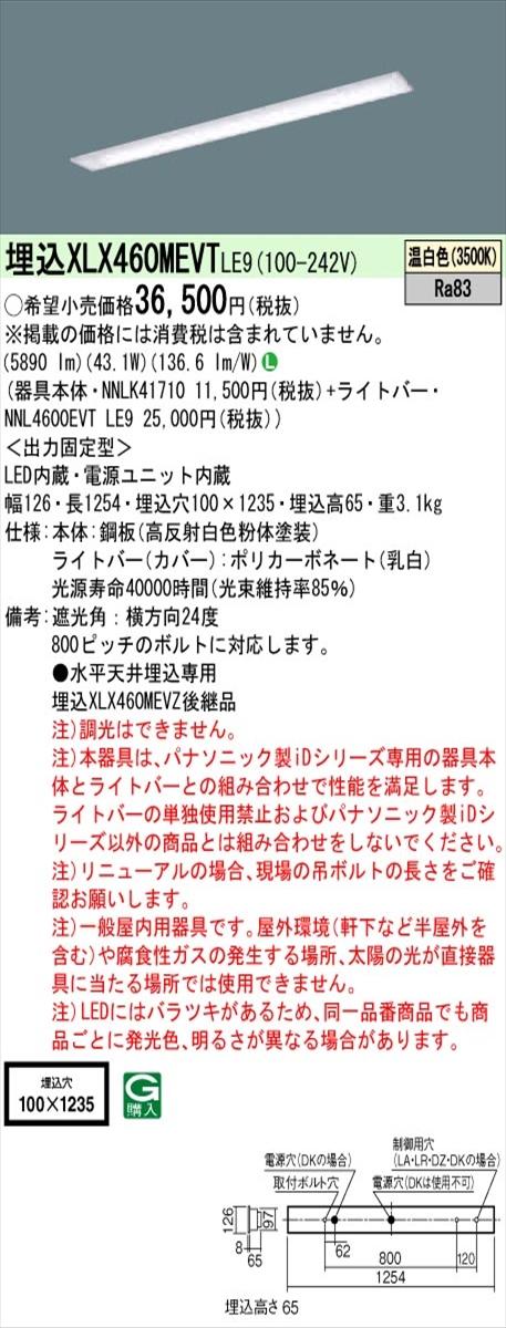 【法人様限定】パナソニック IDシリーズ XLX460MEVTLE9 埋込型 下面開放型 W100 Hf32形2灯相当 6900 lm 非調光 温白色