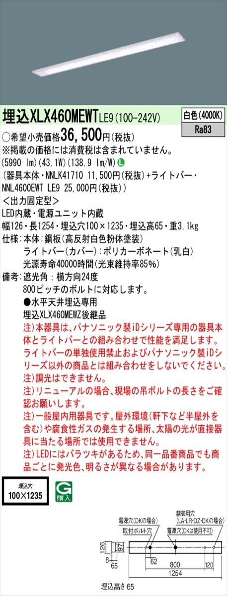 【法人様限定】パナソニック IDシリーズ XLX460MEWTLE9 埋込型 下面開放型 W100 Hf32形2灯相当 6900 lm 非調光 白色