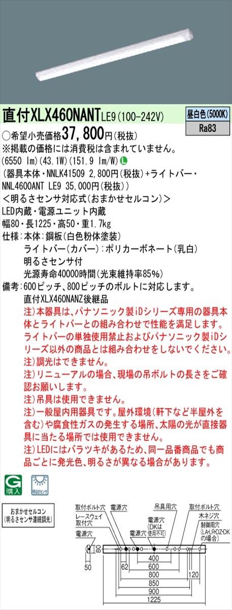 【法人様限定】パナソニック IDシリーズ XLX460NANTLE9 直付型 iスタイル Hf32形2灯 6900 lm 非調光 昼白色 明るさセンサ付