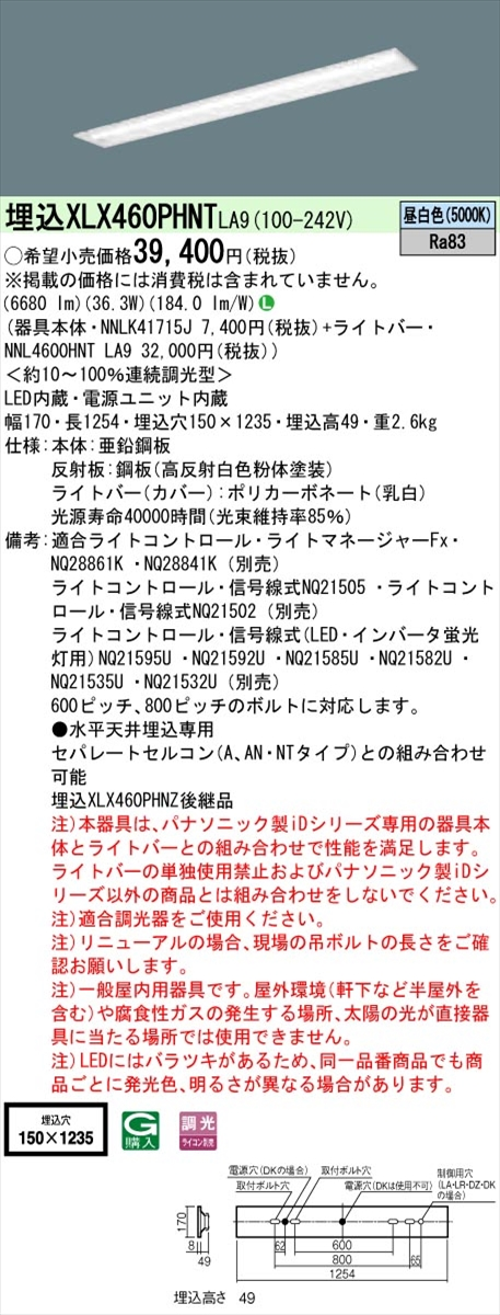 【法人様限定】パナソニック IDシリーズ XLX460PHNTLA9 埋込型 下面開放型 W150 Hf32形2灯相当 6900 lm 調光 昼白色