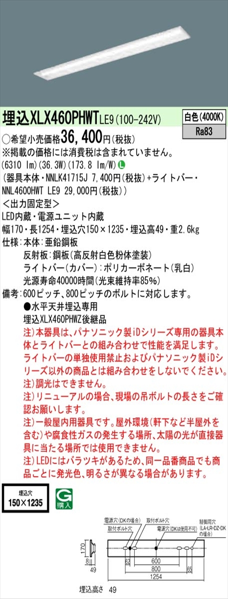【法人様限定】パナソニック IDシリーズ XLX460PHWTLE9 埋込型 下面開放型 W150 Hf32形2灯相当 6900 lm 非調光 白色