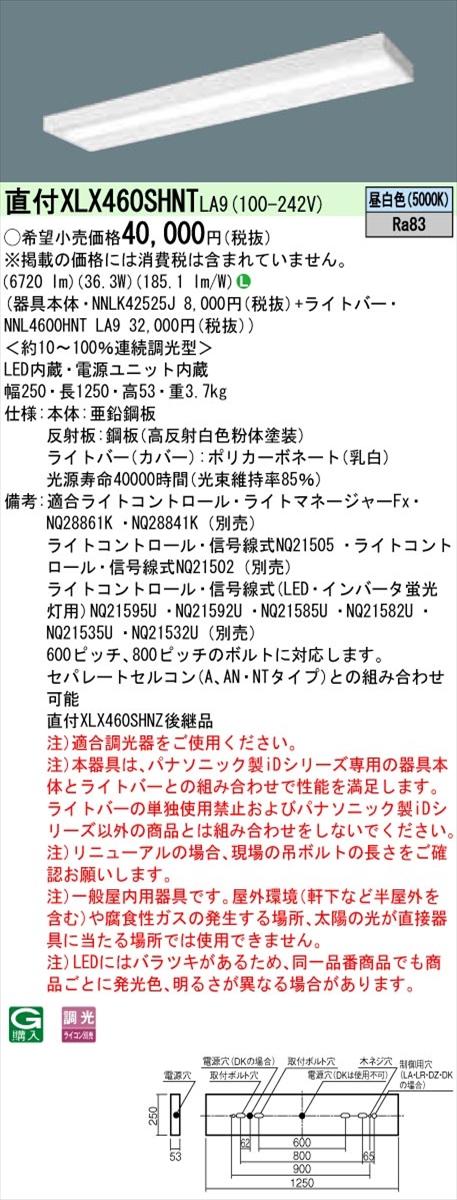 【法人様限定】パナソニック IDシリーズ XLX460SHNTLA9 直付型 スリムベース Hf32形2灯相当 6900 lm 調光 昼白色
