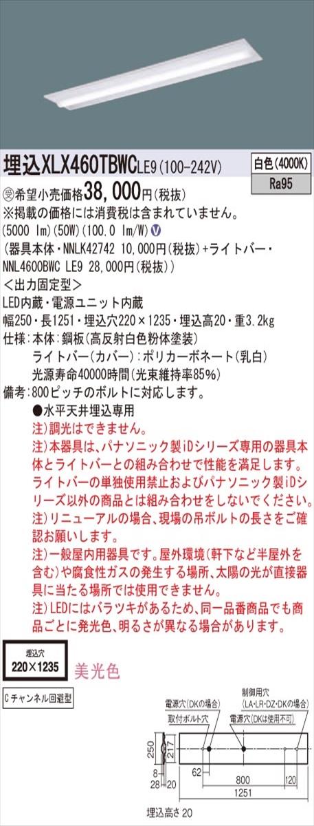 【法人様限定】パナソニック IDシリーズ XLX460TBWCLE9 埋込型 下面開放型 W220 Cチャンネル回避型 Hf32形2灯相当 6900 lm 非調光 白色 美光色【受注生産品】【送料無料】