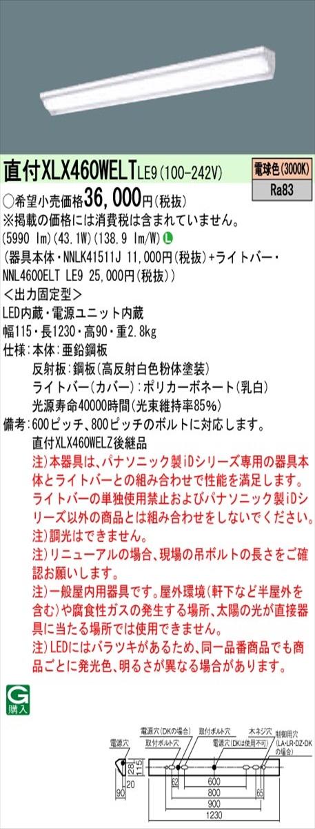 【法人様限定】パナソニック IDシリーズ XLX460WELTLE9 直付型 ウォールウォッシャ Hf32形2灯 6900 lm 非調光 電球色