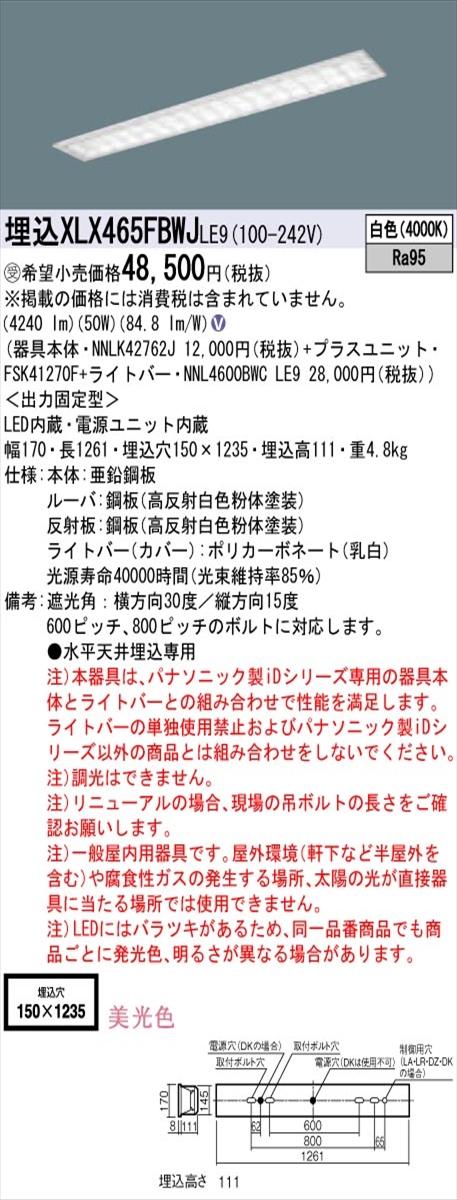 【法人様限定】パナソニック IDシリーズ XLX465FBWJLE9 埋込型 W150 Hf32形2灯相当 6900 lm 非調光 白色 マルチコンフォート 美光色【受注生産品】【送料無料】