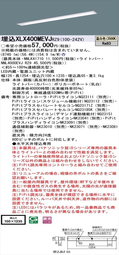 【法人様限定】パナソニック iDシリーズ XLX400MEVJRZ9 LEDベースライト 埋込型 40形 昼白色 PiPit調光【NNLK41710 + NNL4000EVJ RZ9】